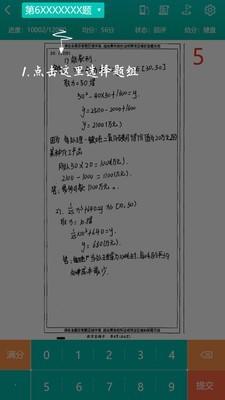 五岳阅卷软件截图0