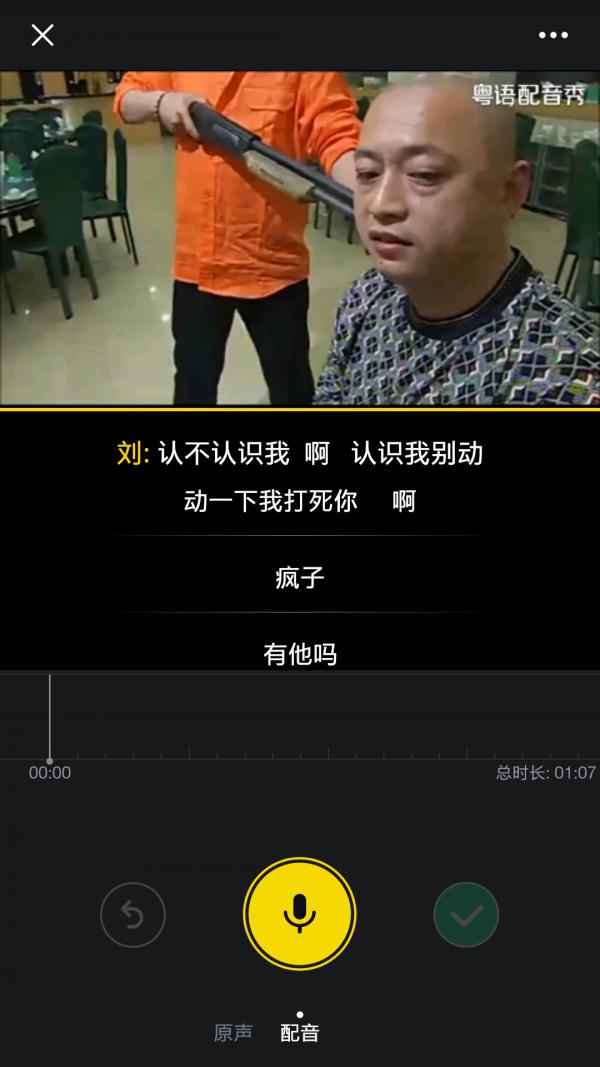 粤语配音秀