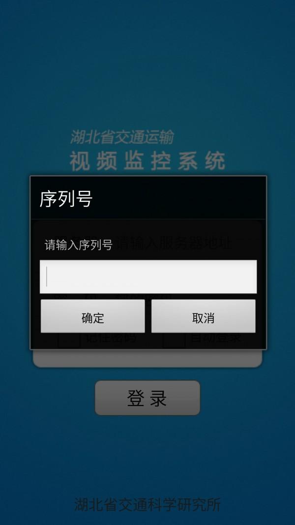 湖北省交通运输视频监控平台软件截图0