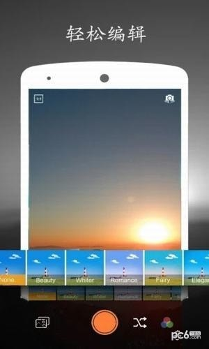 高清美颜相机软件软件截图0
