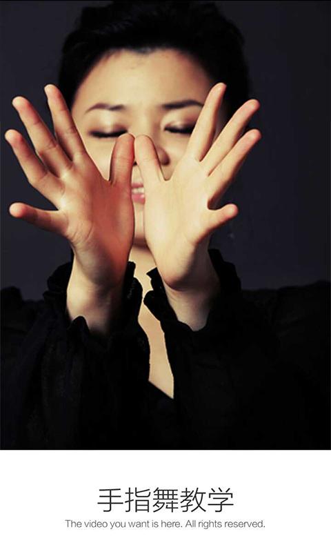 手指舞教学