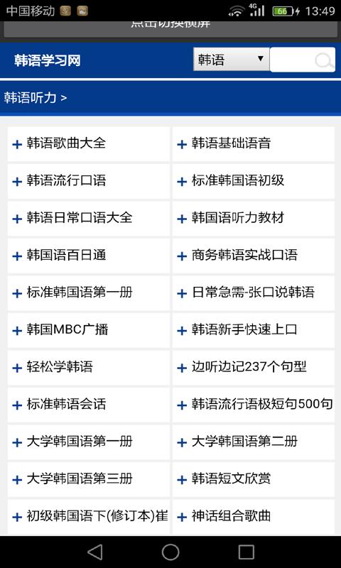 韩文学习软件截图0