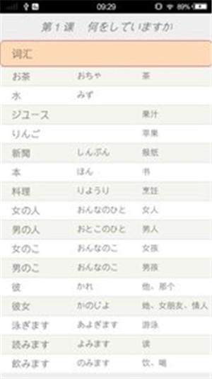 轻松日语软件截图1
