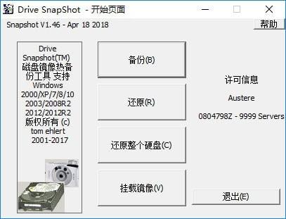 Drive SnapShot(磁盘镜像备份工具)下载