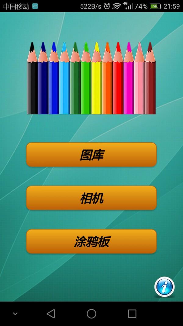 铅笔素描美颜器