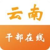 云南省干部在线学院app