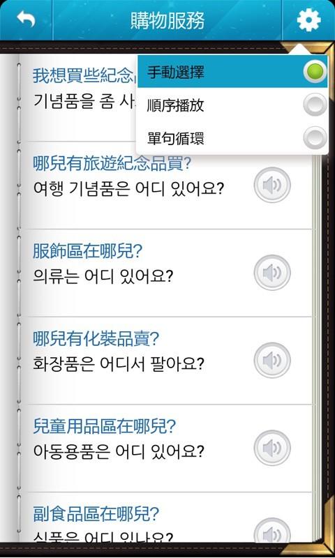 韩语短语1000句速学软件截图3