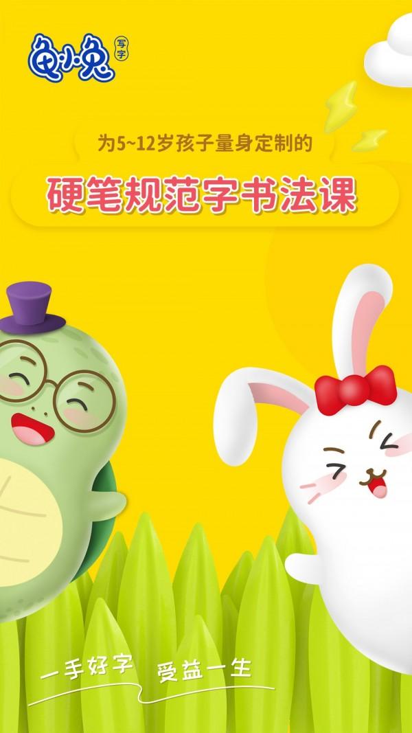 龟小兔写字软件截图0
