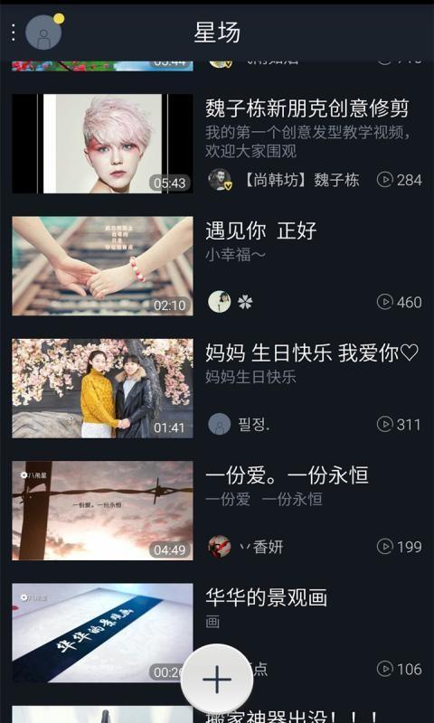 杨桃星视频软件截图3