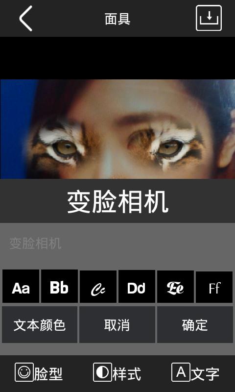 搞怪变脸相机软件截图1