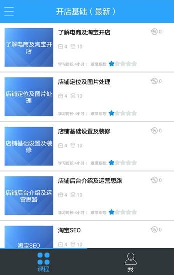 北大青鸟云课堂app