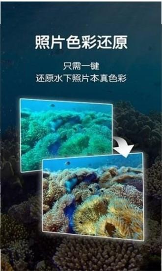 潜水相机软件截图2
