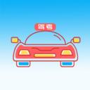 懒人考车证