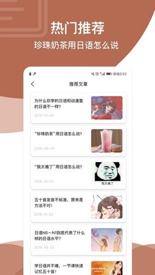 学日语五十音图软件截图2