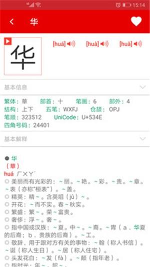 现代汉语字典软件截图2