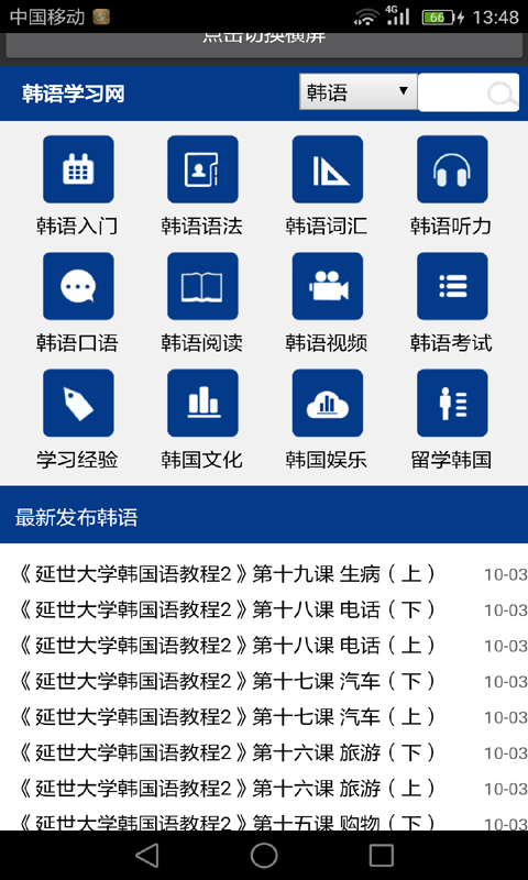 自学韩语软件截图3