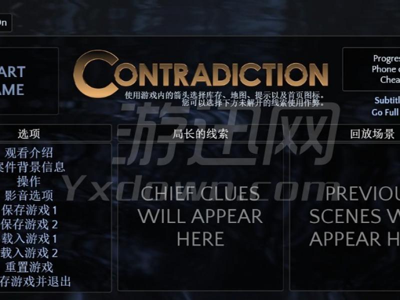 矛盾:找出骗子 中文版下载