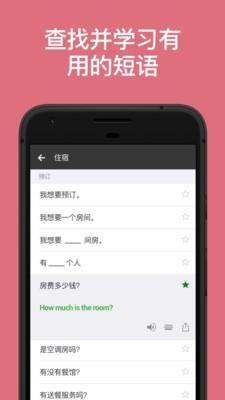 Translator live软件截图3