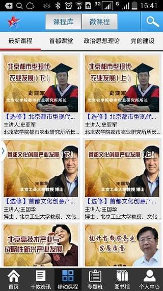 北京干部教育网软件截图0