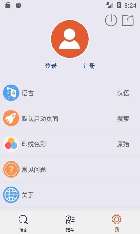 中国篆刻软件截图2