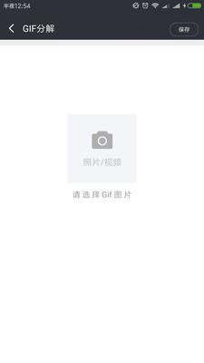 艺术GIF相机