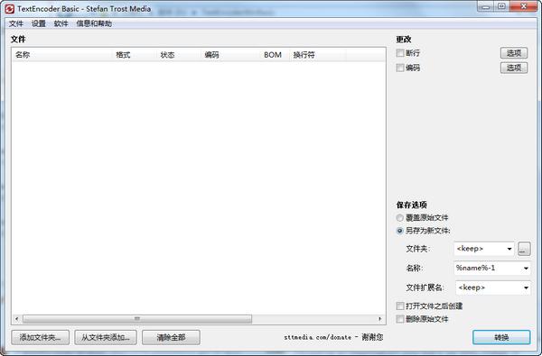 TextEncoder Basic下载