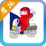 驾考摩托车试题