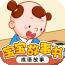 故事app