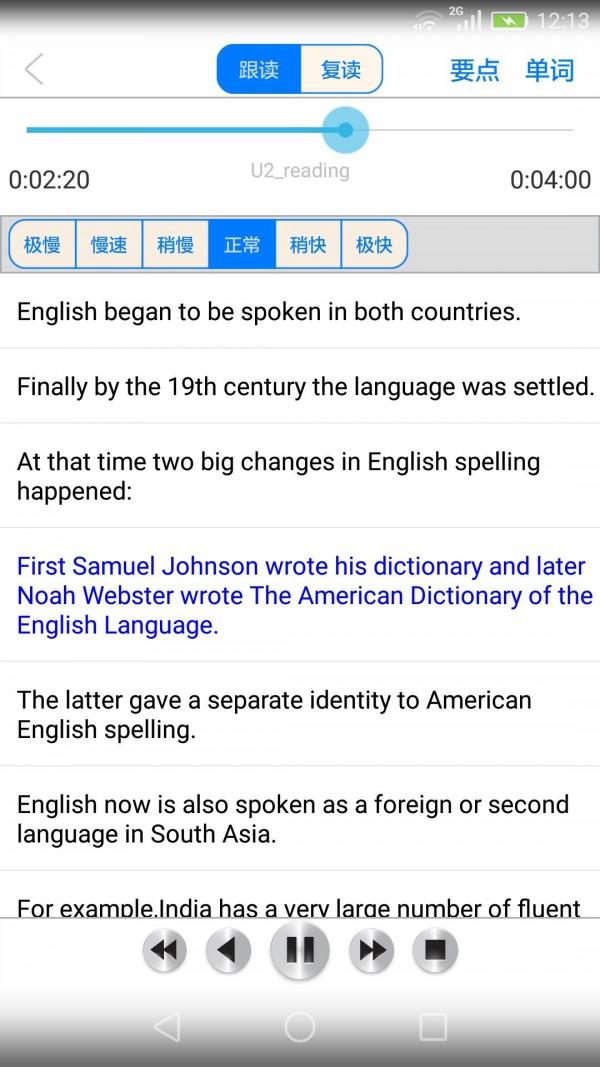 高中英语学习伴侣