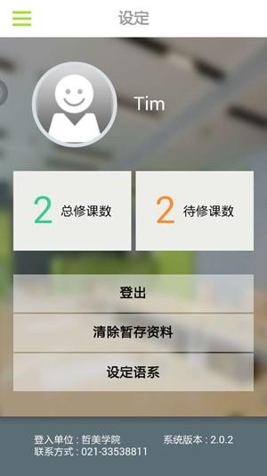哲美云课堂软件截图3