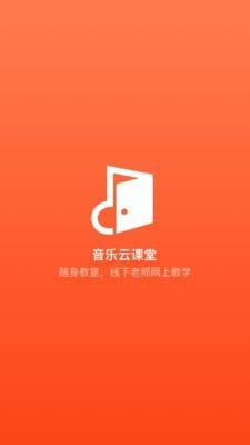 音乐云课堂