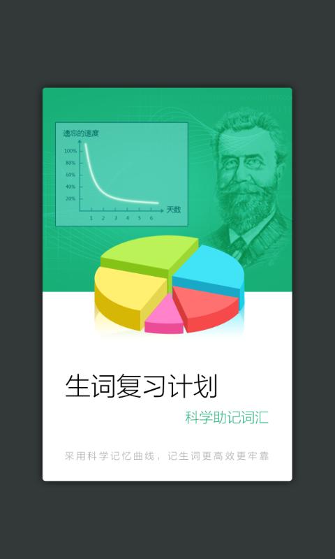 现代汉语规范字典软件截图2