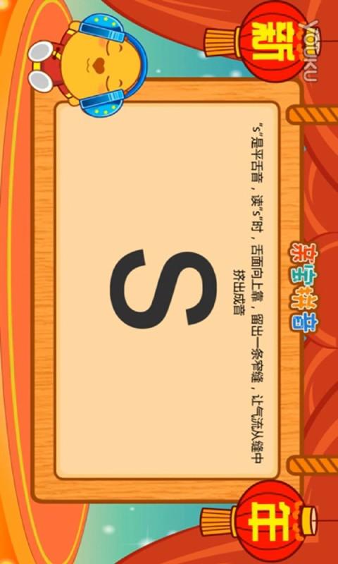 一年级汉语拼音上册软件截图2