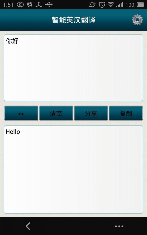 智能英汉翻译