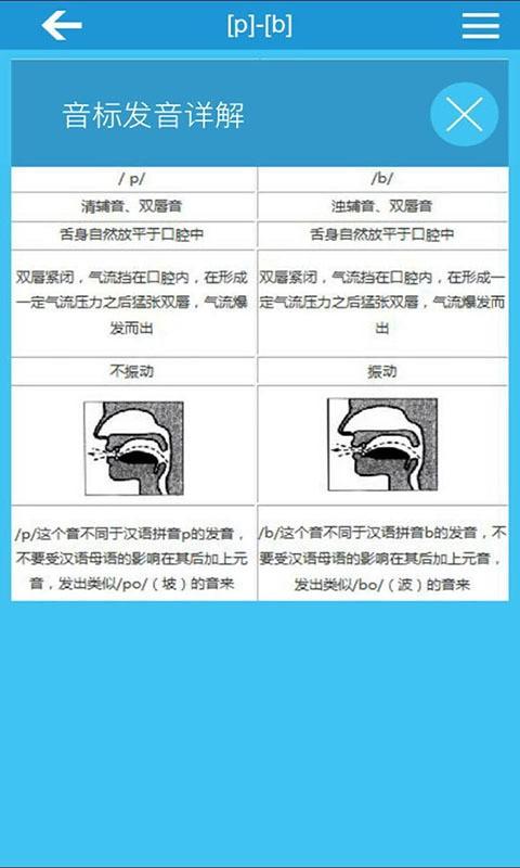 国际英语音标对碰软件截图2