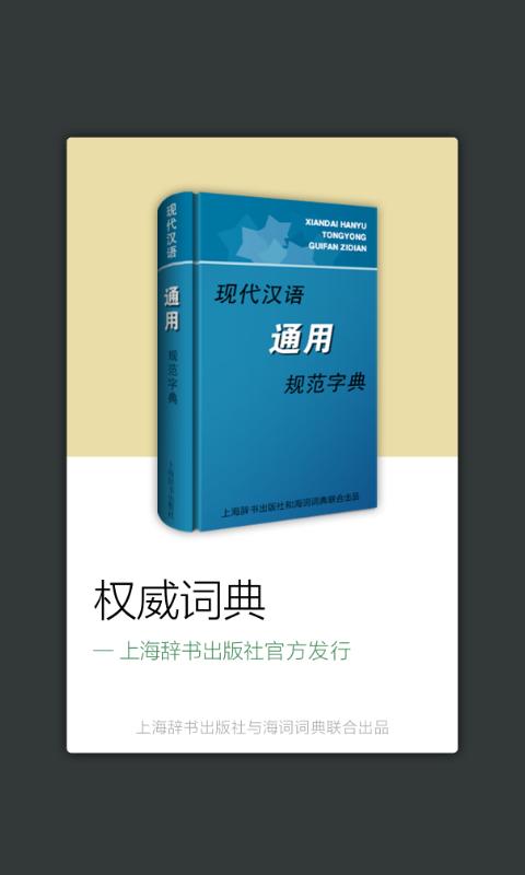 现代汉语规范字典软件截图0