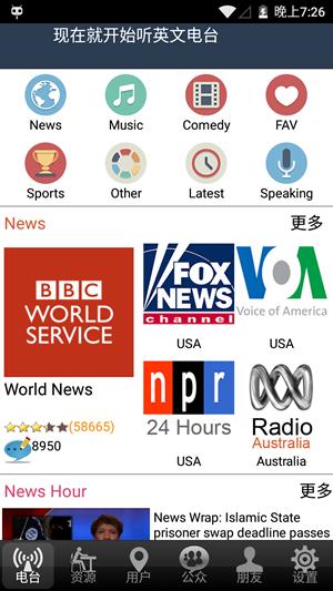 有声电台app哪个好_比较好的情感电台app_全国音乐电台fm哪个好