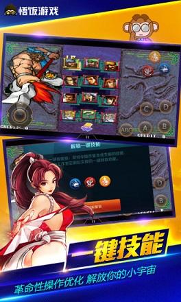 悟空游戏厅软件截图2