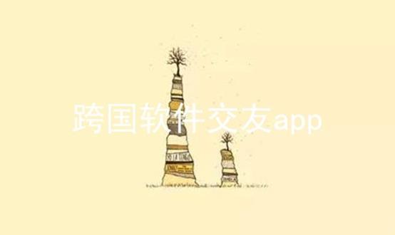 跨国软件交友app