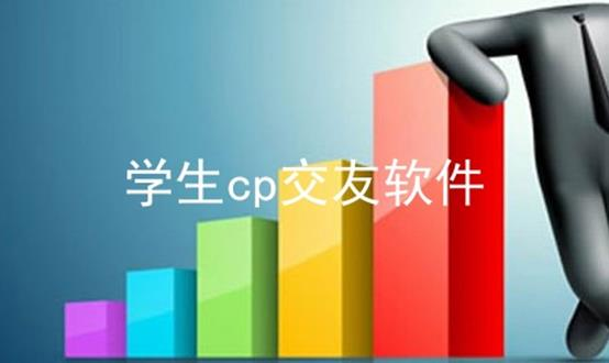 学生cp交友软件