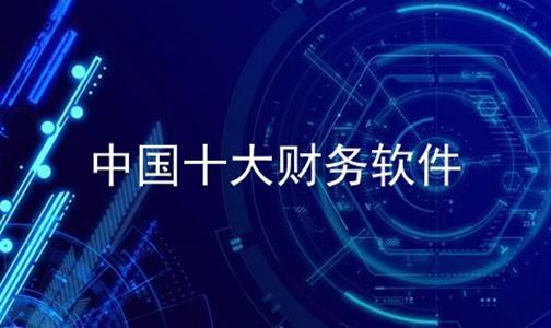 中国十大财务软件