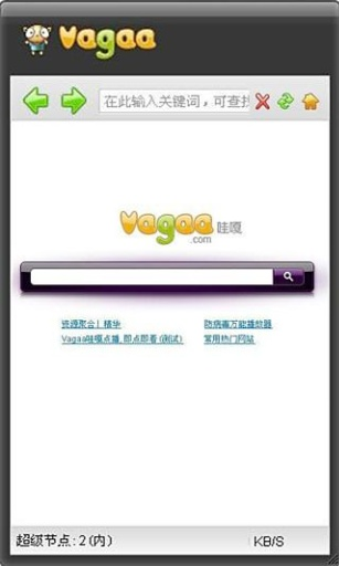 vagaa软件截图0
