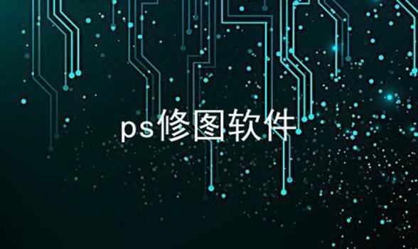 ps修图软件软件合辑