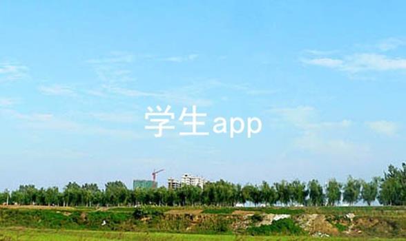 学生app软件合辑