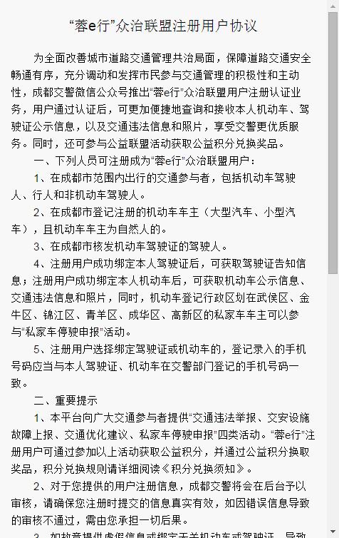 蓉e行软件截图1