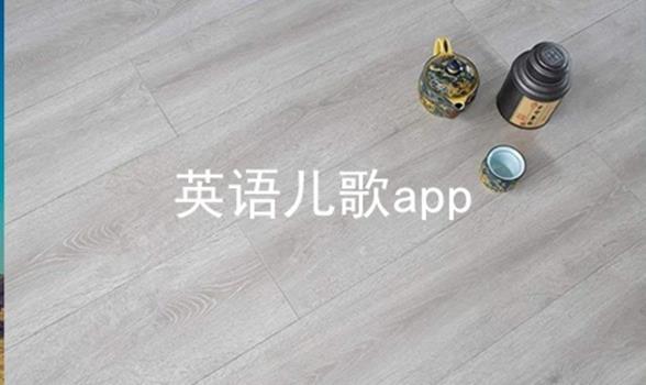 英语儿歌app软件合辑