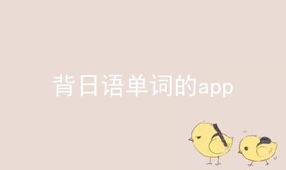 背日语单词的app