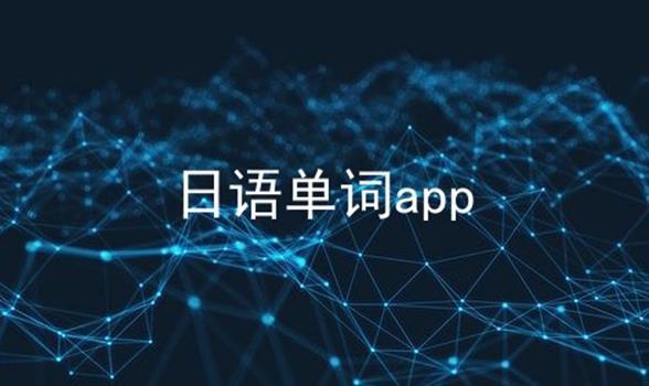 日语单词app