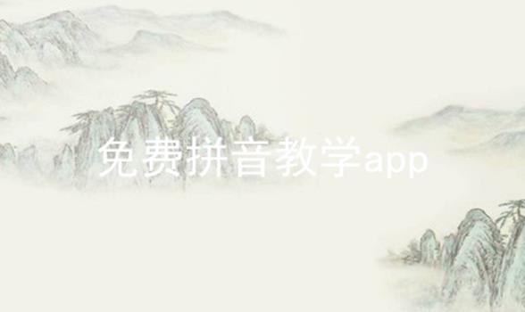 免费拼音教学app软件合辑