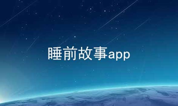 睡前故事app软件合辑